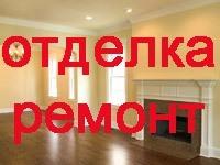 Ремонтно-отделочные работы Киров